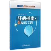 肝病指南与临床实践/国家级继续医学教育培训丛书