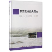 东江流域鱼类图志