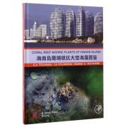 海南岛珊瑚礁区大型海藻图鉴(英文版)(精)