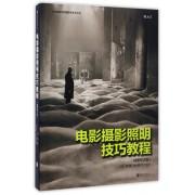 电影摄影照明技巧教程(插图修订版)/北京电影学院摄影系学术丛书