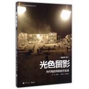 光色留影(当代电影照明创作实录插图修订版)/北京电影学院摄影系学术丛书