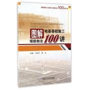 图解地基基础施工细部做法100讲/图解建筑工程施工细部做法100讲系列
