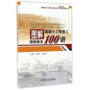 图解混凝土工程施工细部做法100讲/图解建筑工程施工细部做法100讲系列