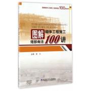 图解砌体工程施工细部做法100讲/图解建筑工程施工细部做法100讲系列