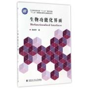 生物功能化界面(工业和信息化部十二五规划专著)