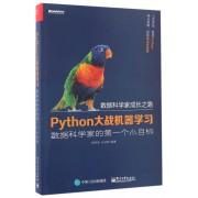 Python大战机器学习(数据科学家的第一个小目标)/数据科学家成长之路