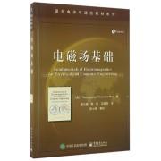 电磁场基础/国外电子与通信教材系列