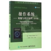 操作系统--精髓与设计原理(第8版)/国外计算机科学教材系列