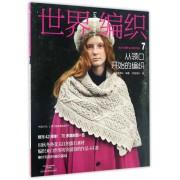 世界编织(7从领口开始的编织)