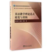 英语教学理论范式嬗变与重构/外国语言文学文化与外语教学探索研究丛书
