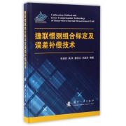 捷联惯测组合标定及误差补偿技术(精)