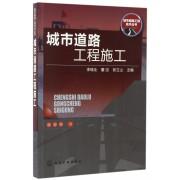 城市道路工程施工/城市道路工程技术丛书