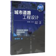 城市道路工程设计/城市道路工程技术丛书