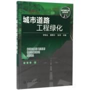 城市道路工程绿化/城市道路工程技术丛书