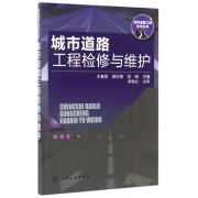 城市道路工程检修与维护/城市道路工程技术丛书