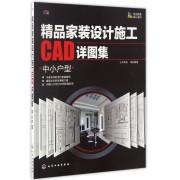 精品家装设计施工CAD详图集(中小户型)