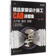 精品家装设计施工CAD详图集(大户型复式别墅)