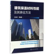 建筑保温材料性能及其表征方法