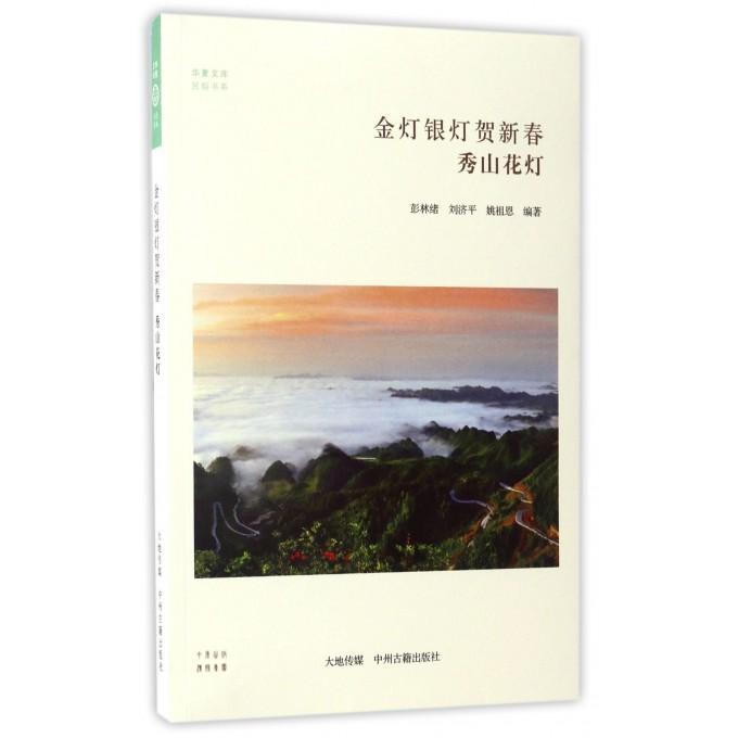 金灯银灯贺新春(秀山花灯)/民俗书系/华夏文库