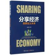 分享经济(重新定义未来政府与企业分享经济读本)