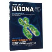 垃圾DNA/科学可以这样看丛书