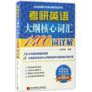 考研英语大纲核心词汇1400词详解(太奇教育研究生考试辅导指定用书)