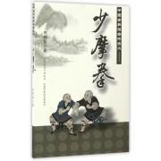中国古典擂台搏击术--少摩拳
