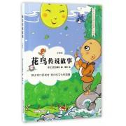 花鸟传说故事(彩图版)/中华文化传说故事系列