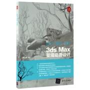 3ds Max景观动画设计(数字景观表现)