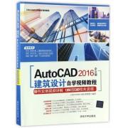 AutoCAD2016中文版建筑设计自学视频教程(附光盘CAD\CAM\CAE自学视频教程)