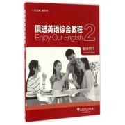 俱进英语综合教程(2教师用书)