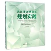 武汉重点功能区规划实践/武汉市重点功能区实施规划丛书