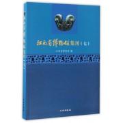 江西省博物馆集刊(7)