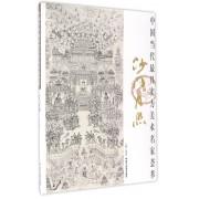 沙门月照(中国当代最具实力美术名家荟萃)
