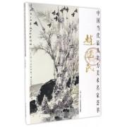 赵建民(中国当代最具实力美术名家荟萃)