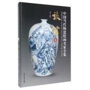 中国当代陶瓷绘画名家全集(张伟卷)(精)