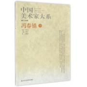 中国美术家大系(第19辑冯春锁卷)