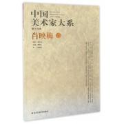 中国美术家大系(第19辑肖映梅卷)