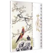 贾宝珉(中国当代最具实力美术名家荟萃)