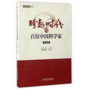 跨越时代的百位中国科学家(4)