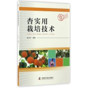 杏实用栽培技术