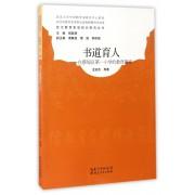 书道育人--在蔡甸区第一小学的教育探索/武汉教育家型校长研究丛书