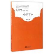 小学不小/武汉教育家型校长研究丛书