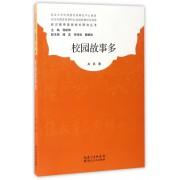 校园故事多/武汉教育家型校长研究丛书