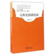 让阳光洒满校园/武汉教育家型校长研究丛书