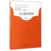 五行教育新探/武汉教育家型校长研究丛书