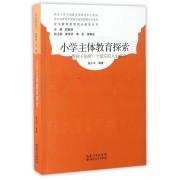小学主体教育探索--帮孩子培育一个坚实的人生支点/武汉教育家型校长研究丛书