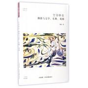 空谷妙音(佛家与文学乐舞戏曲)/佛教书系/华夏文库