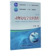 动物免疫学实验教程(第2版高等农林教育十三五规划教材)