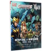 银河护卫队VS全新X战警(审判琴·葛蕾)